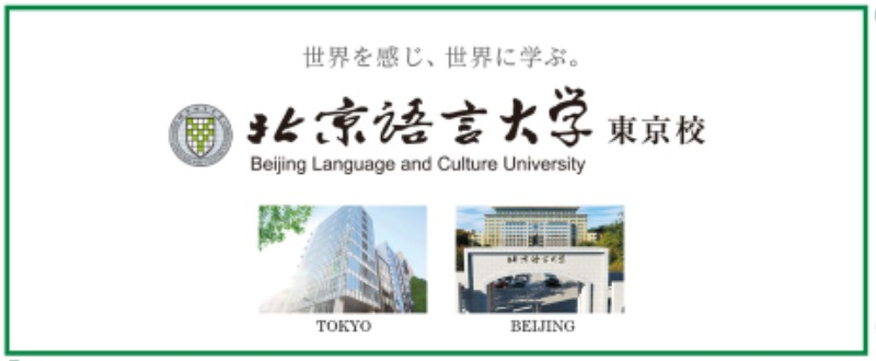 일본대학 북경언어대학도쿄교 北京言語大学東京校.JPEG