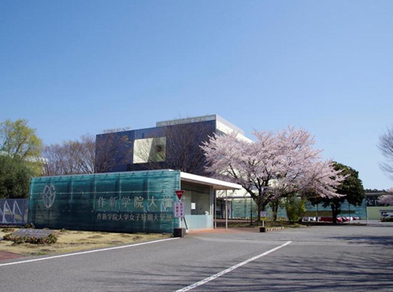 일본대학 사쿠신학원대학 作新学院大学.JPEG