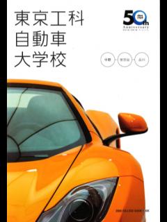 东京工科自动车.png