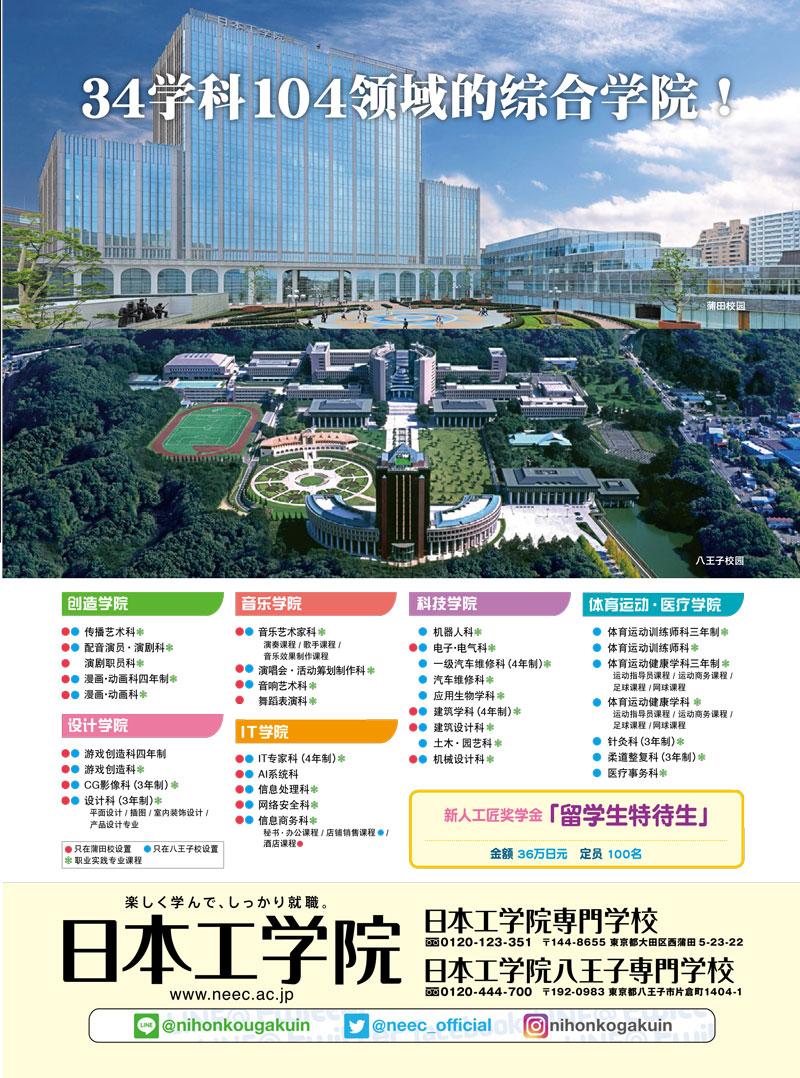 日本工学院 34学科104領域総合大学.jpg