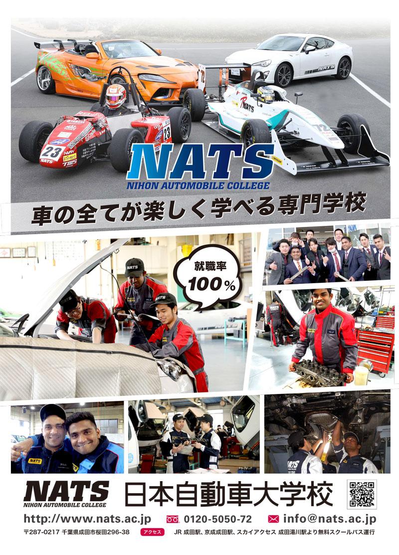 日本自動車大学校 就職率100%.jpg