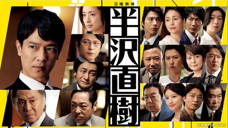 한자와 나오키 시즌2 1.JPEG