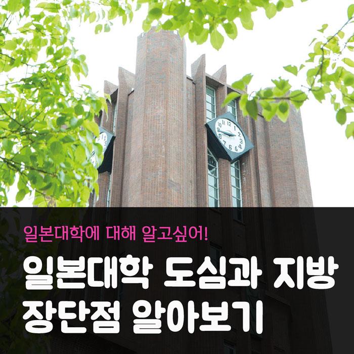 일본대학 위치 장단점 1.jpg