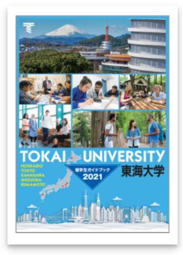 2021東海大学.JPEG