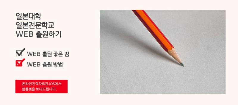 일본대학 일본전문학교 웹출원 방법 3.jpg