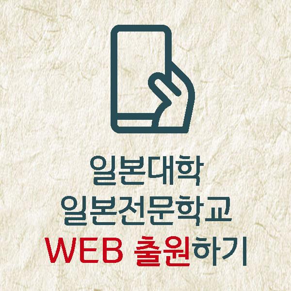 일본대학 일본전문학교 웹출원 방법.jpg