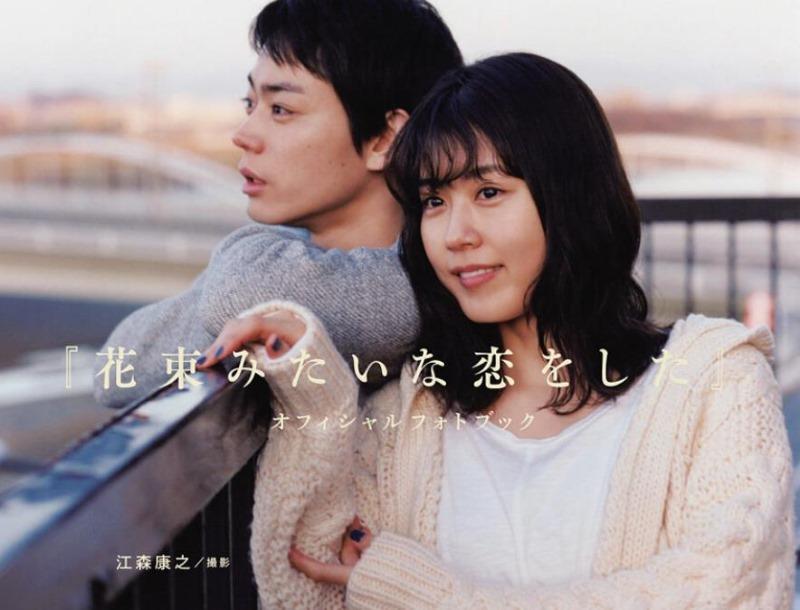 일본영화 꽃다발같은 사랑을 했다 1.JPEG