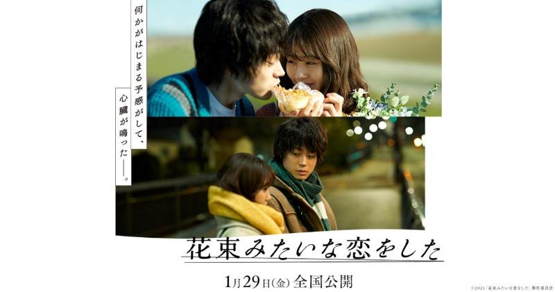 일본영화 꽃다발같은 사랑을 했다 4.JPEG