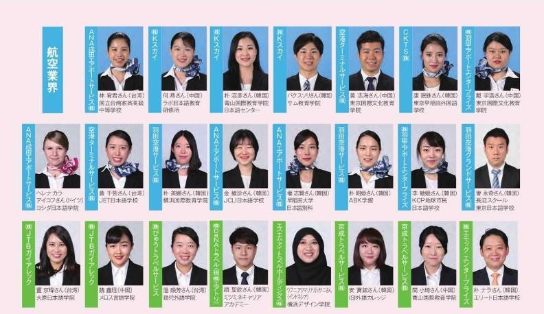 일본승무원학교 호스피탈리티투어리즘전문학교 8.JPEG