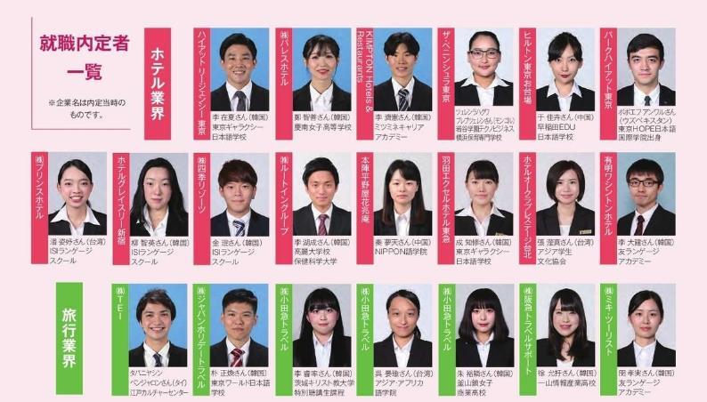 일본승무원학교 호스피탈리티투어리즘전문학교 7.JPEG