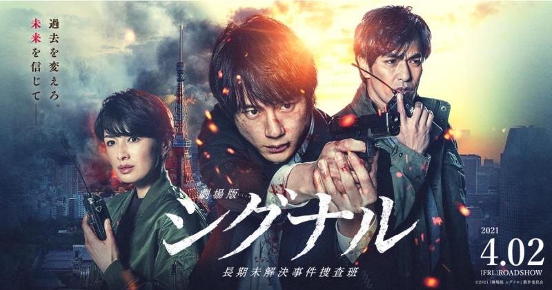 일본영화 극장판 시그널 2.JPEG