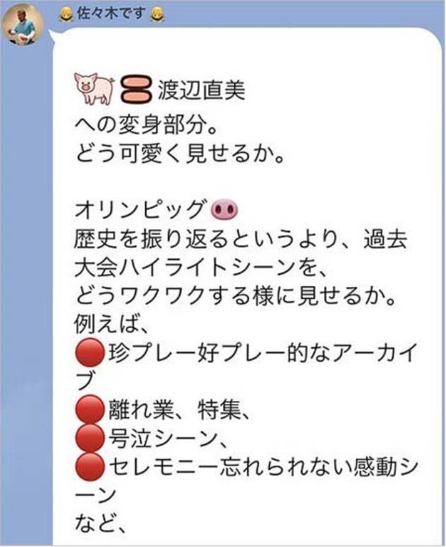 와타나베 나오미 사사키 히로시 3.JPEG