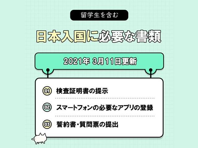 日本入境.jpg