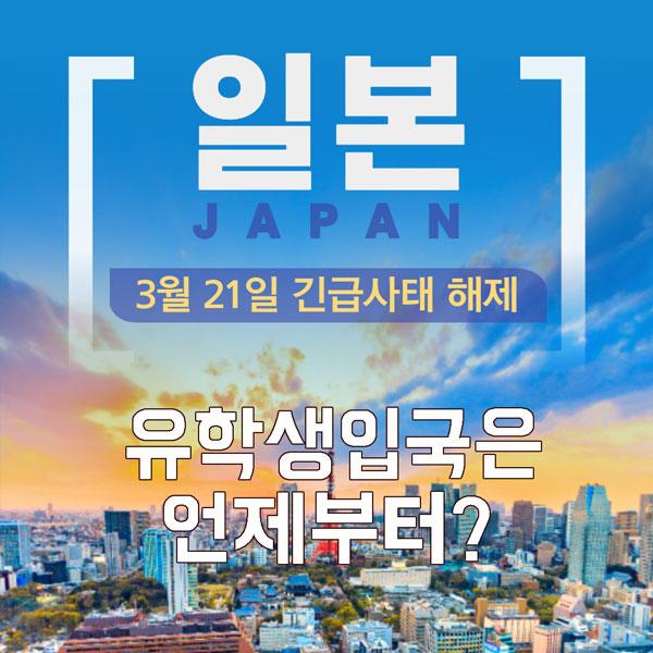일본비상사태해제 입국제한 2.jpg