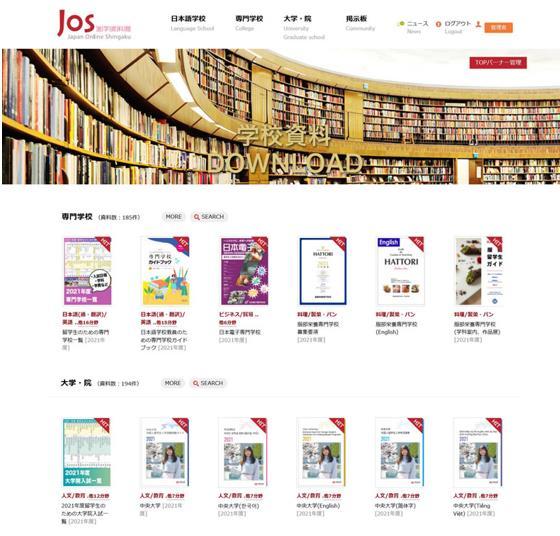 일본유학 자료.JPEG