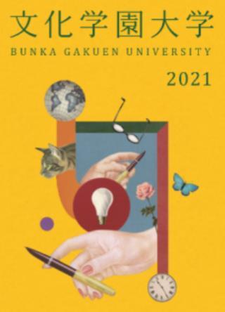 2021 文化学園大学(日本語).JPEG