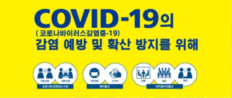 일본에서 코로나 감염되었을 때 한국어로 코로나 상담 3.JPEG