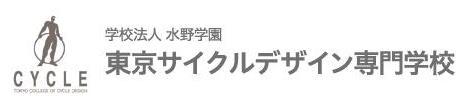 도쿄사이클디자인전문학교 취업 1.png