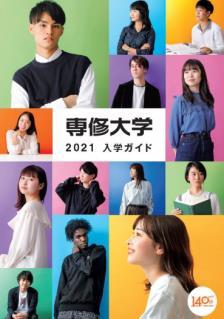 2021 専修大学.JPG