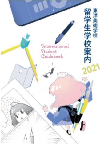 일본유학 동양미술학교 회화과 6.JPEG