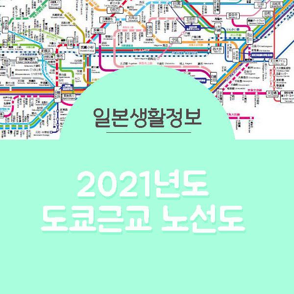 2021년도 도쿄근교 노선도.jpg