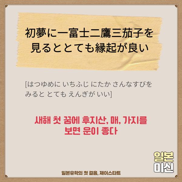 일본미신 2.jpg