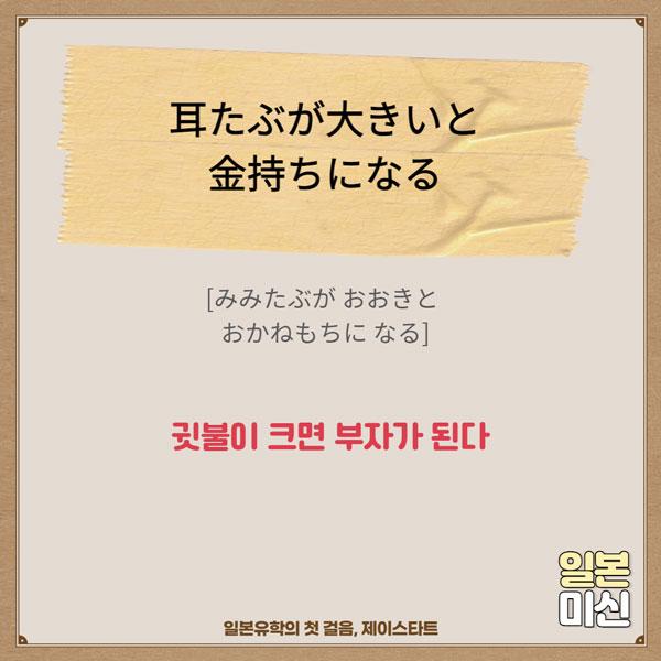 일본미신 3.jpg