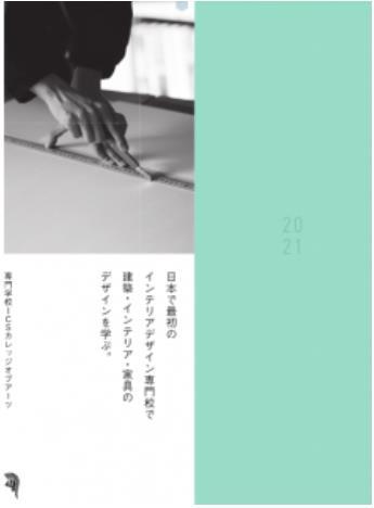 일본인테리어학교 ICS컬리지오브아츠 6.JPEG
