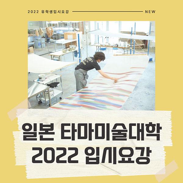 일본미대 타마미술대학 2022 유학생 입시요강 1.jpg