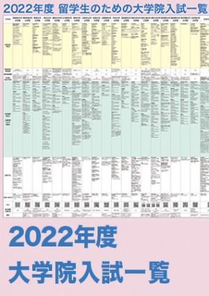 2022_daigakuin.jpg