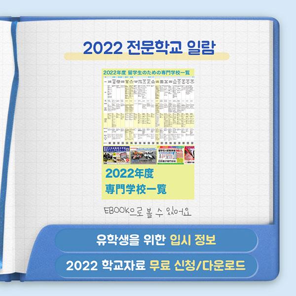 2022 입시방법 변경된 일본전문학교 2.jpg