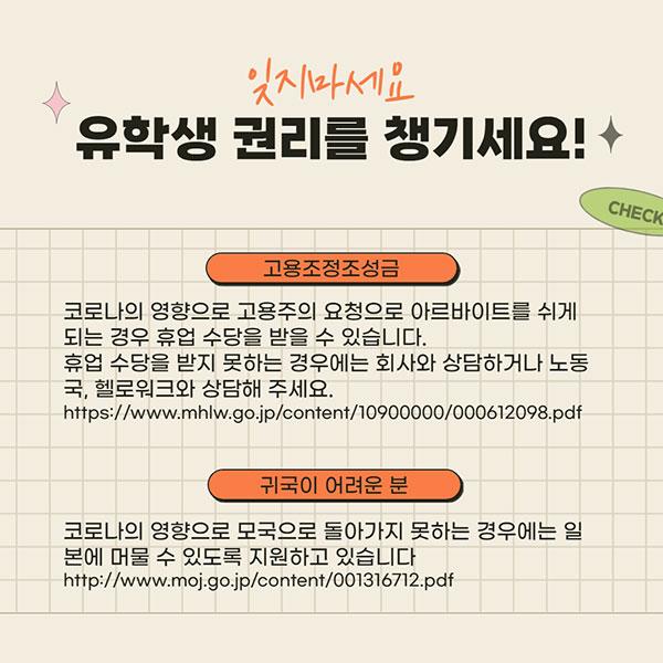 일본유학생 코로나 지원금 4.jpg