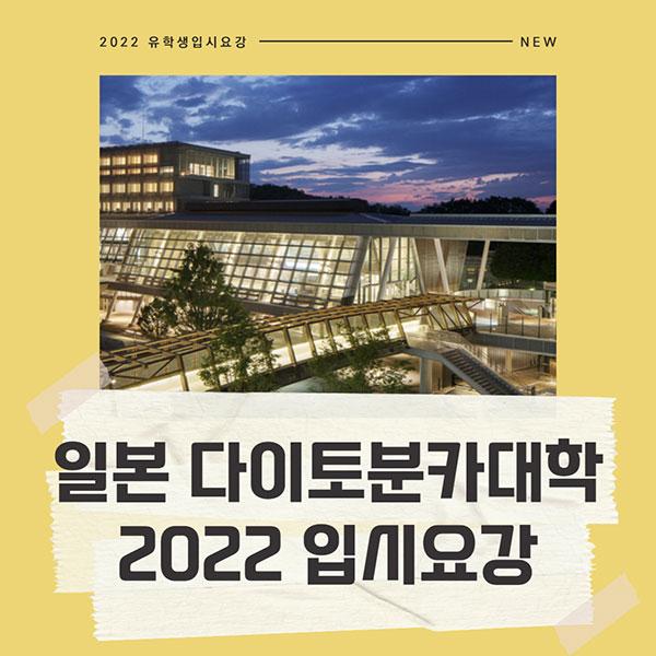 일본대학 다이토분카대학 2022년 유학생 입시요강 1.jpg