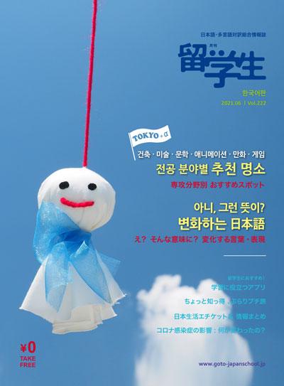 cover_202106korea 400.jpg