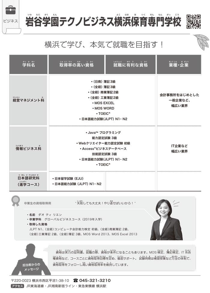일본취업에 강한 테크노비즈니스 요코하마 보육전문학교 4.jpg