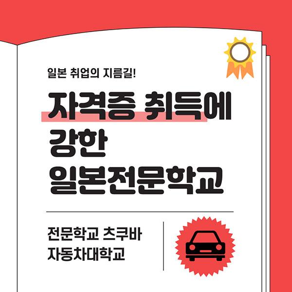 일본취업에 강한 전문학교 츠쿠바자동차대학교 1.jpg