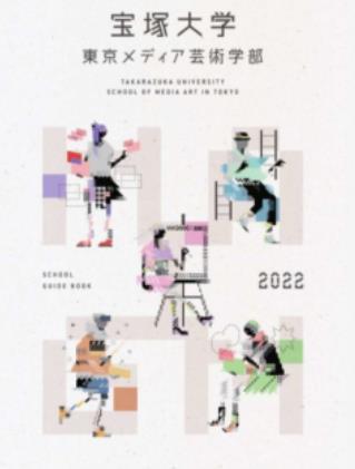 2022宝塚大学.JPEG