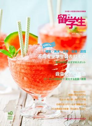cover_202106china 400.jpg
